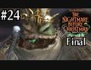 §【NBC実況#24終】ナイトメアー・ビフォア・クリスマス【ハロウィン・クリスマス特別企画】