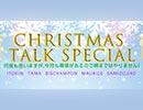 【クリスマス・トークSpecial】~何度も言いますが、今回も幕張があるので朝まではやりません!~