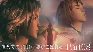 【実況】初めてのFF10、涙がこぼれる Part08【FINAL FANTASY X HD】
