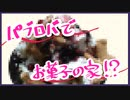 【丹羽十裏】パブロバハウス(失敗)【クリボッチ】