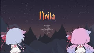 【Noita】ヒメミコの悪夢の地下探検 part1