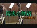 陽炎の舞踏/八木澤教司【サックス四重奏】