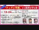 【元共産党員暴露】北朝鮮と日教組と◯◯党副委員長とのズブズブの関係