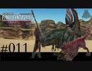 【FF12 TZA 弱ニュー】 #011 砂漠の猛者たち 【じっくり楽しむやりこみ実況プレイ】