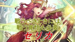 【FEヒーローズ】ファイアーエムブレム Echoes - バレンシアの王妃 セリカ【Fire Emblem Heroes ファイアーエムブレムヒーローズ】