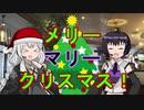 【VOICEROID劇場】あかりダイアリー:マリークリスマス!