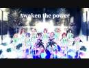 【歌ってみた】Awaken the power【ラブライブ!サンシャイン!!】