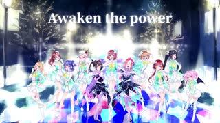 【歌ってみた】Awaken the power【ラブラ
