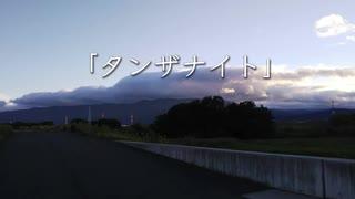タンザナイト/初音ミク 氷正P オリジ