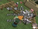 【Minecraft 】蜂の、蜂による、メイドさんのための養蜂19【1.12.2】