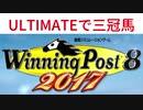 [Winning Post 8]最高難易度 三冠馬作成プレイ part1