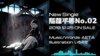 AETA『隔離平等No.02 feat. 鏡音リン』NOW ON SALE