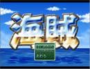 RPGツクール2000サンプルゲーム『海賊』をゆっくり実況プレイPart01