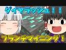 【ゆっくり実況】ブラマイでダイヤウハウハの巻!【今更マイクラ!?part6】