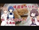 味道楽きりたん #4 つづみちゃんと久寿餅