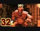 【実況】ドラゴンクエストビルダーズ2をやる事にした。32