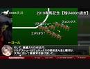 【2019有馬記念-レース考察】リスグラシューの勝因と各馬の敗因【KEIBA夜話】
