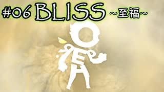 【ワードマン】英単語の力で世界を切り拓く英雄HEROの物語【実況】#06 BLISS ~至福~