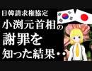 小渕元総理が韓国への謝罪を行っていた事実を知った韓国国民の反応がwww