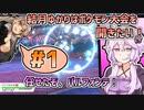 【ポケモン剣盾】結月ゆかりはポケモン大会を開きたい!#1【VOICEROID実況】