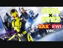 仮面ライダーゼロワンOP主題歌 『REAL×EYEZ』 サックス・EWI Version(仮)