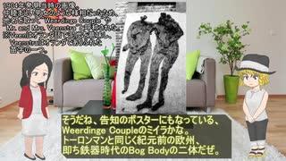 【宣伝】ミイラ特別展の紹介【2020/02/24