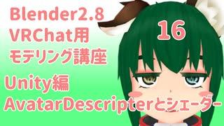 【Blender2.8版】VRChat用モデリング講座-16-【Unity編シェーダー】