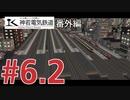 【A列車で行こう9 version5.0】神若電気鉄道 番外編 第6.2回 湖へのんびりと