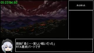 ロマサガ3術のみRTA 5:40:05 part12(終)
