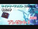 """【フォートナイト】ウィンターフェストチャレンジ八日目""""プレゼント!"""""""