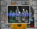 ホモと学ぶペットボトルリサイクル
