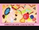 【初音ミク】おじゃま虫  | cover by Yoki_Fan