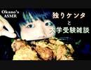 クリスマスに1人でチキン食べてたり,大学受験の雑談したり【Okano's ASMR】