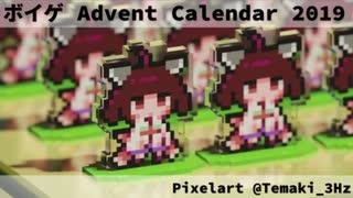 ボイゲ Advent Calendar 2019 閉会式動画