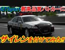 【実況】 最高クオリティ! GTSport内にクラウン アスリートGの警察車両(パトカー)が走ったらこうなります! グランツーリスモSPORT Part204