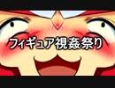 四十路手前のおっさん撮影によるフィギュアSHI☆KAN動画(69マンSEエックス ゼERO)