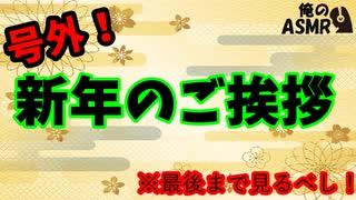 【ASMR】【男性向け】速報!妹からのご挨拶とスペシャル企画!!【イヤホン推奨】