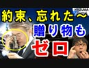 衝撃!文在寅「韓国政府は徴用工問題の本質を忘れる。解決が最優先」→安倍首相から贈り物貰えず手ぶらで帰国…【海外の反応】