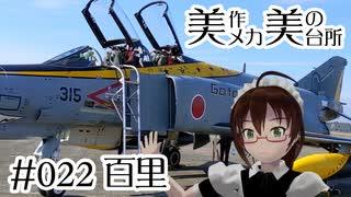 【ファントム最後の航空祭】百里 [#022]