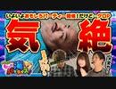 クロちゃんのもっと海パラダイス【#21(4/4)クロP気絶!?】