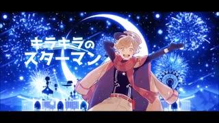 [Lomi。]StarMan!!! / 歌ってみた