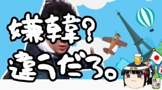 韓国人炎上系YouTuber、コンビニで嫌韓されたと騒ぐ。