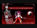 【C97】東方紅魔旧 ~ the Ancienthood of Scarlet Devil【旧作風アルバム・クロスフェード】