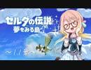 【桜乃そら】ゼルダの伝説 夢をみる島 ~11章~【VOICEROID実況】