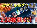 【デュエプレ】カードパック購入でカード220枚(実質200枚?)引いていく!渋い確率だけど早速SRゲット!!【デュエルマスターズプレイス】【ガチャ動画】