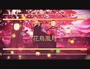 きすふなる ~ 花鳥風月 [Cover]