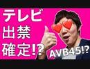 勢姿出ます!渋谷のロフトテレビ AVBリプロダクションセンター!