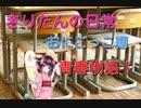 【VOICEROID劇場】きりたんがおにごっこ!?【第一話】