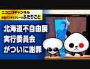 ヘイト作品で炎上中の北海道不自由展がとうとう謝罪!!
