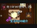 【RimWorld】快適生活MOD紹介【VOICEROID】